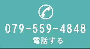 079-559-4848